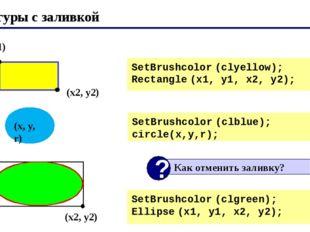 Фигуры с заливкой SetBrushcolor (clyellow); Rectangle (x1, y1, x2, y2); SetB