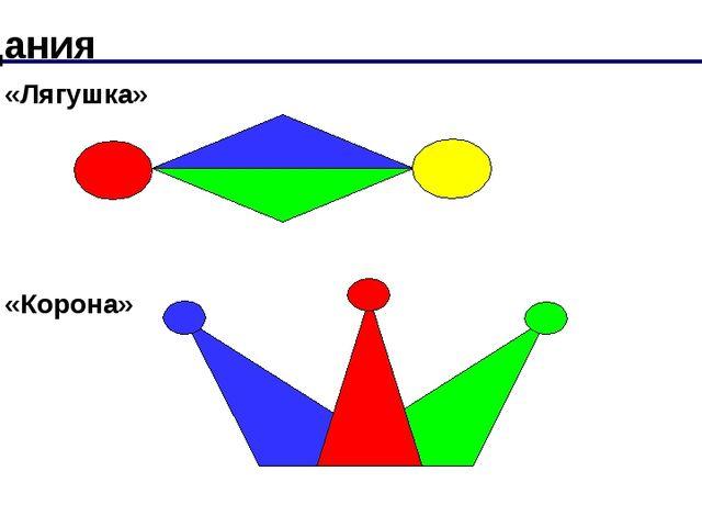 Задания «4»: «Лягушка» «5»: «Корона»