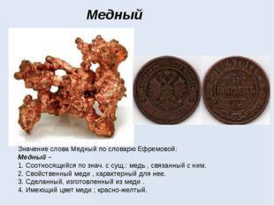 Медный Колокол монетка Значение слова Медный по словарю Ефремовой: Медный – 1