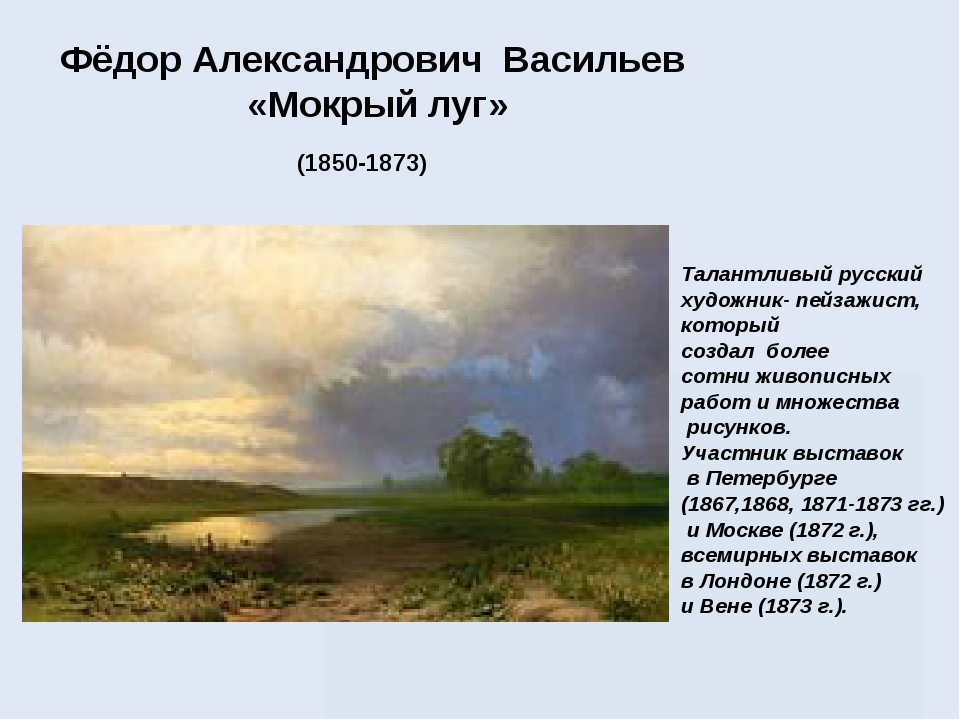 Фёдор Александрович Васильев «Мокрый луг» (1850-1873) Талантливый русский худ...