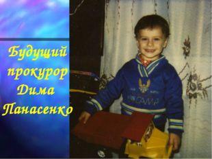 Будущий прокурор Дима Панасенко