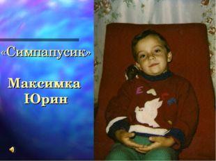 «Симпапусик» Максимка Юрин