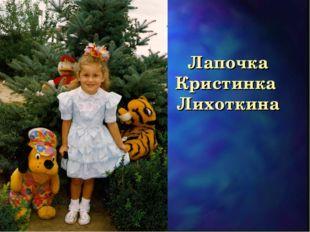 Лапочка Кристинка Лихоткина
