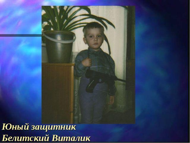 Юный защитник Белитский Виталик