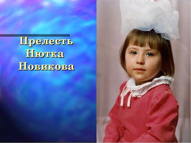 Прелесть Нютка Новикова