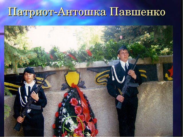 Патриот-Антошка Павшенко