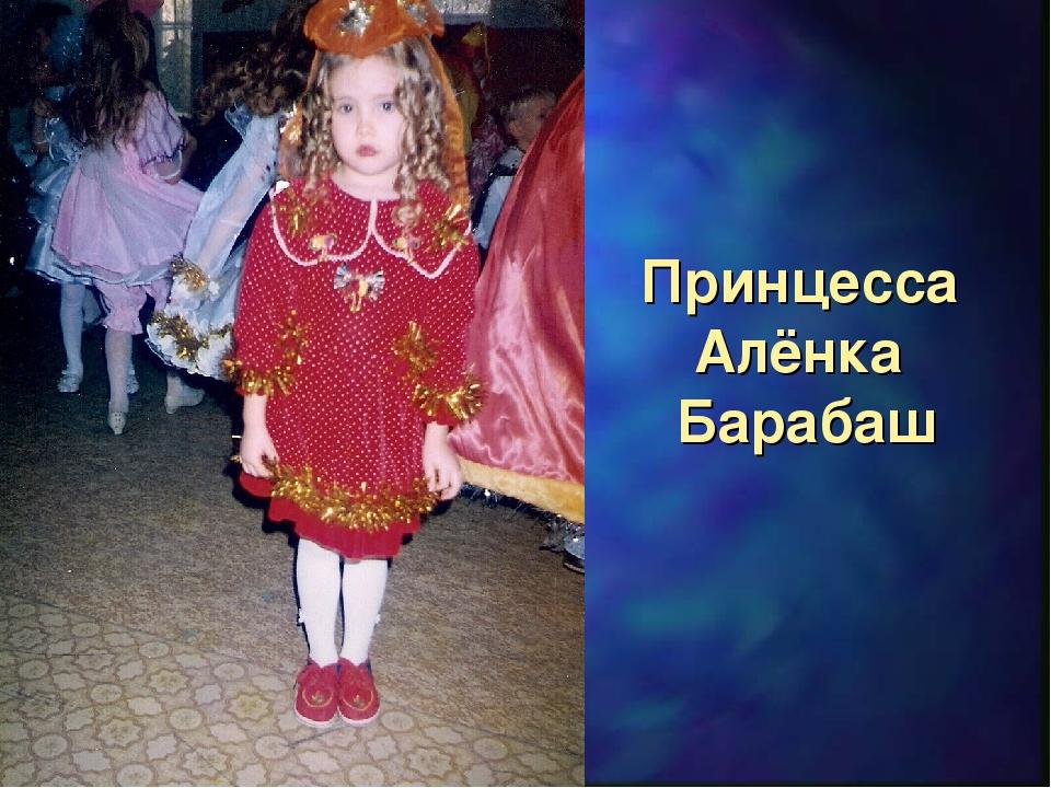 Принцесса Алёнка Барабаш