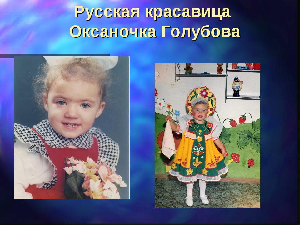 Русская красавица Оксаночка Голубова