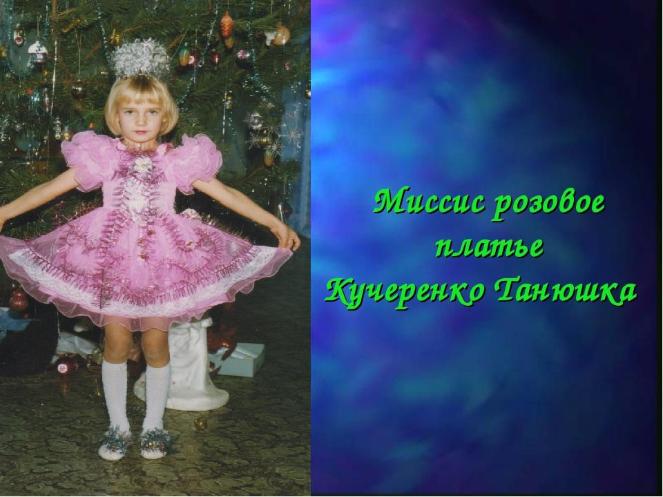 Миссис розовое платье Кучеренко Танюшка