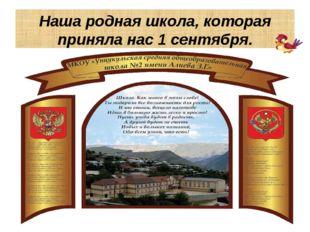 Наша родная школа, которая приняла нас 1 сентября.