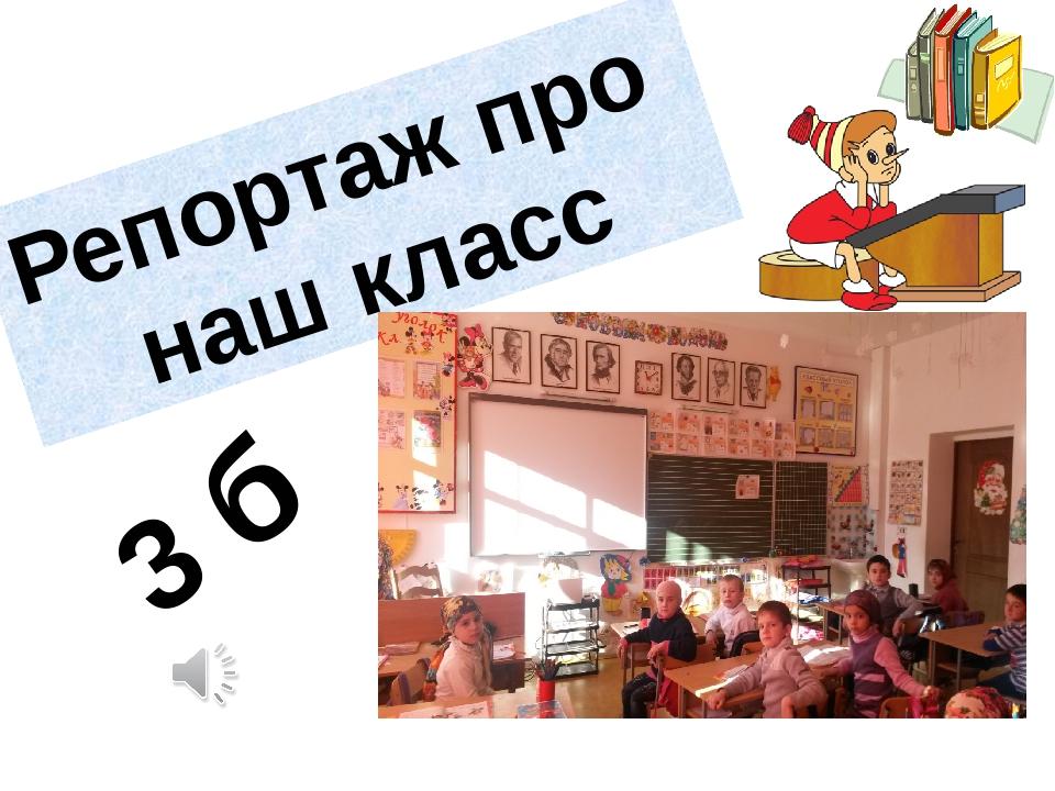 2013-2014 уч.г. Репортаж про наш класс 3 б