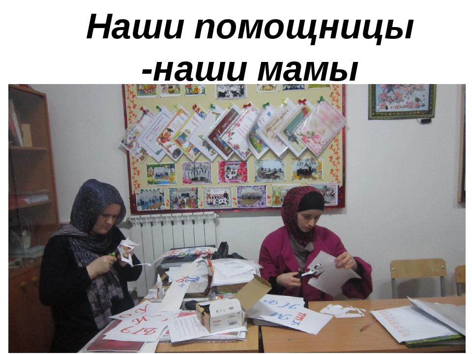 Наши помощницы -наши мамы