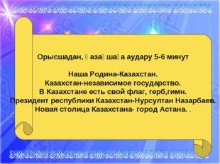 Орысшадан, қазақшаға аудару 5-6 минут Наша Родина-Казахстан. Казахстан-незави