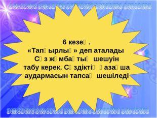 6 кезең. «Тапқырлық» деп аталады Сөз жұмбақтың шешуін табу керек. Сөздіктің