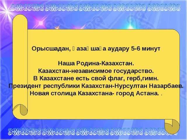 Орысшадан, қазақшаға аудару 5-6 минут Наша Родина-Казахстан. Казахстан-незави...