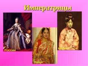 Императрицы России Китая Индии