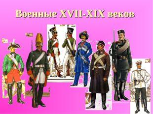 Военные XVII-XIX веков