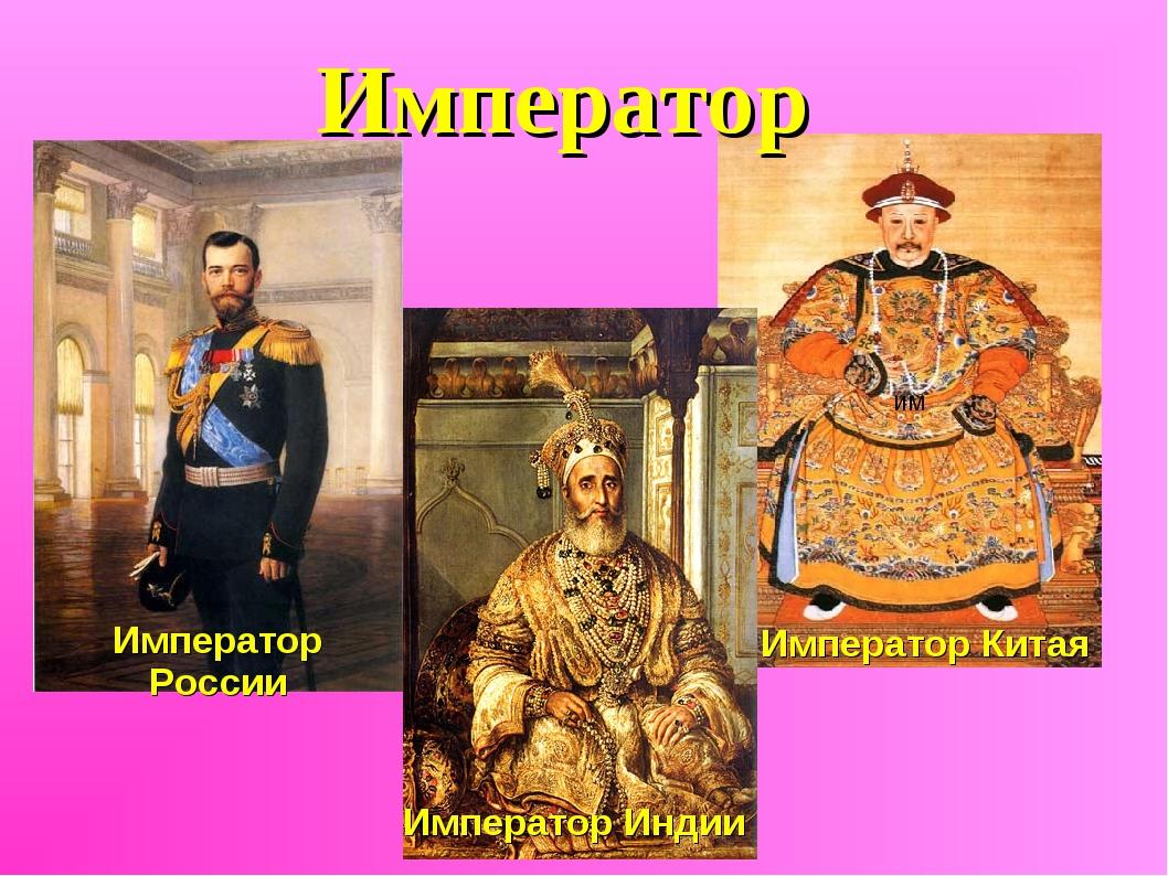 Император России им Император Китая Император Индии Император