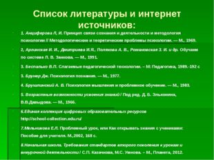 1.Анциферова Л, И. Принцип связи сознания и деятельности и методология психо