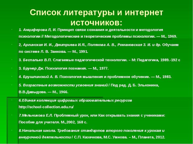 1.Анциферова Л, И. Принцип связи сознания и деятельности и методология психо...