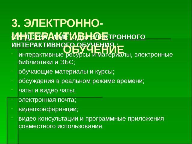 СРЕДСТВА И МЕТОДЫ ЭЛЕКТРОННОГО ИНТЕРАКТИВНОГО ОБУЧЕНИЯ : интерактивные ресур...