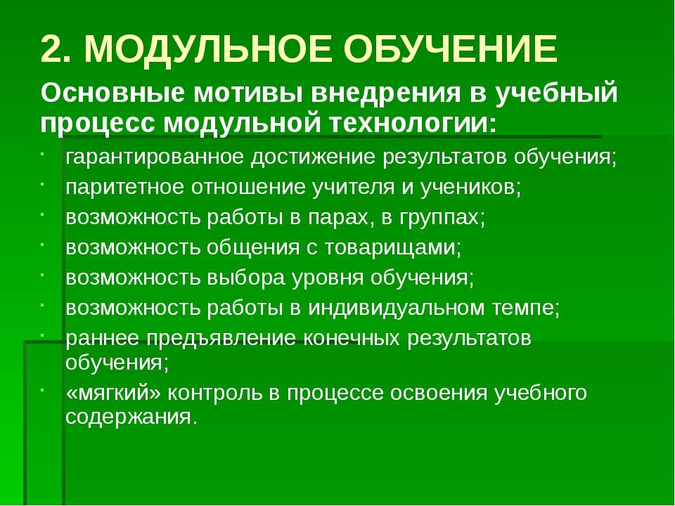 Основные мотивы внедрения в учебный процесс модульной технологии: гарантирова...