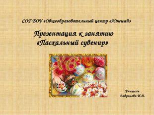 Презентация к занятию «Пасхальный сувенир»  СОГ БОУ «Общеобразовательный це