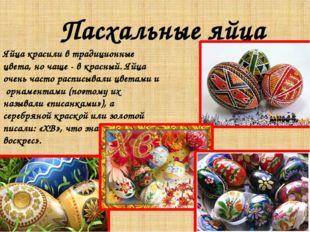 Пасхальные яйца Яйца красили в традиционные цвета, но чаще - в красный. Яйца