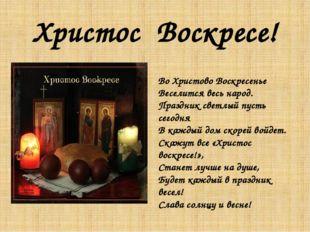 Христос Воскресе! Во Христово Воскресенье Веселится весь народ. Праздник свет