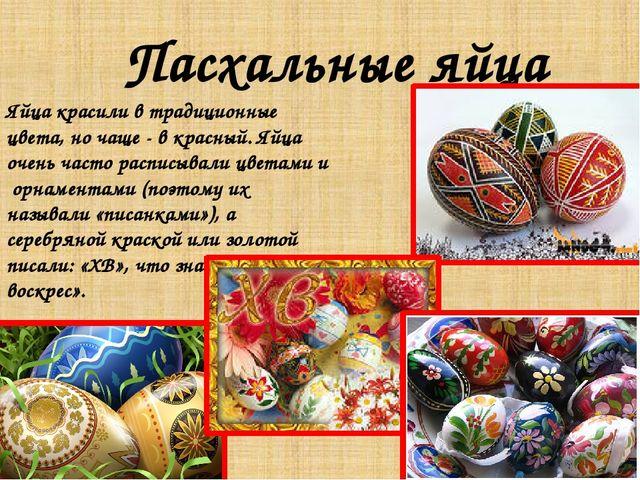 Пасхальные яйца Яйца красили в традиционные цвета, но чаще - в красный. Яйца...