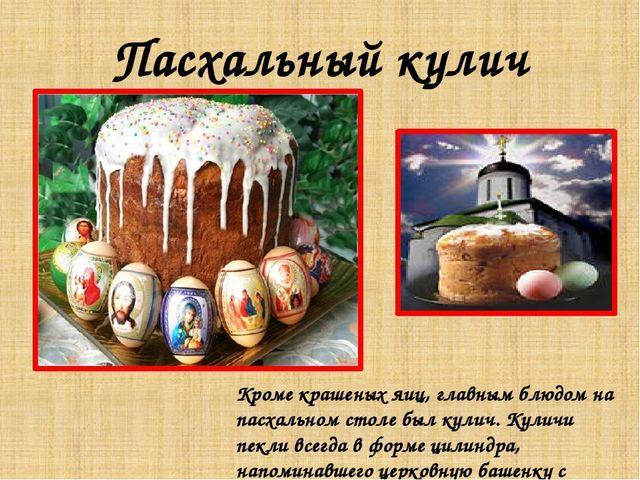 Пасхальный кулич Кроме крашеных яиц, главным блюдом на пасхальном столе был к...