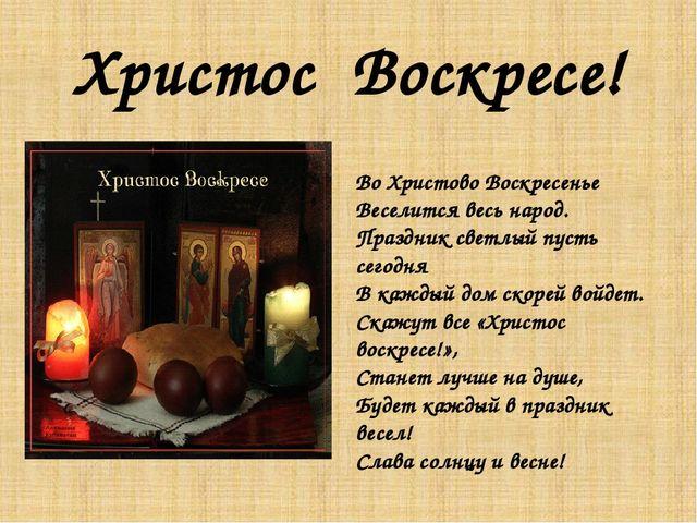 Христос Воскресе! Во Христово Воскресенье Веселится весь народ. Праздник свет...