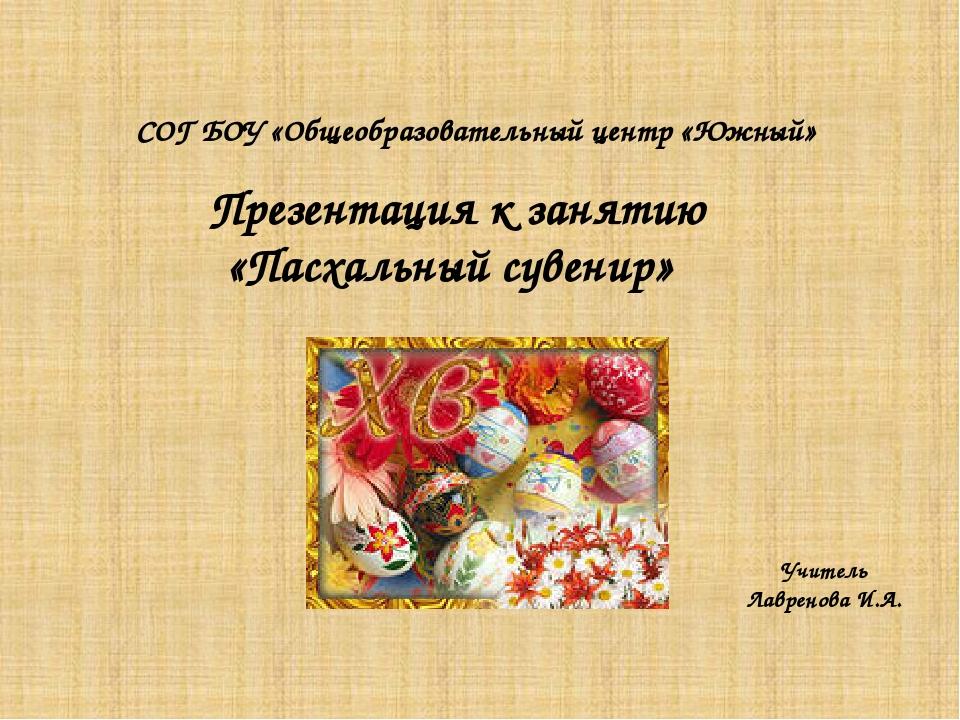 Презентация к занятию «Пасхальный сувенир»  СОГ БОУ «Общеобразовательный це...