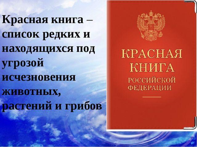 Красная книга – список редких и находящихся под угрозой исчезновения животны...