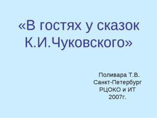 «В гостях у сказок К.И.Чуковского» Поливара Т.В. Санкт-Петербург РЦОКО и ИТ 2