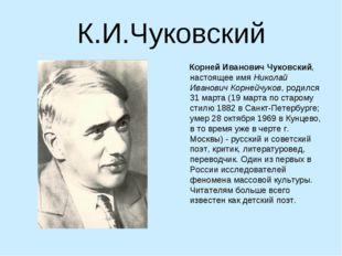 К.И.Чуковский Корней Иванович Чуковский, настоящее имя Николай Иванович Корне