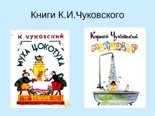 Книги К.И.Чуковского