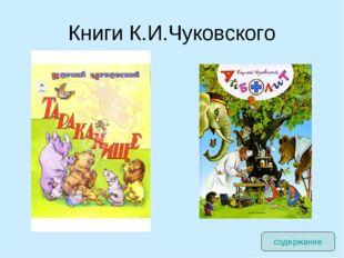 Книги К.И.Чуковского содержание