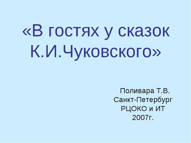 «В гостях у сказок К.И.Чуковского» Поливара Т.В. Санкт-Петербург РЦОКО и ИТ 2...
