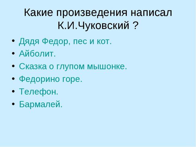 Какие произведения написал К.И.Чуковский ? Дядя Федор, пес и кот. Айболит. Ск...