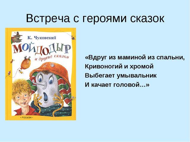 Встреча с героями сказок «Вдруг из маминой из спальни, Кривоногий и хромой Вы...