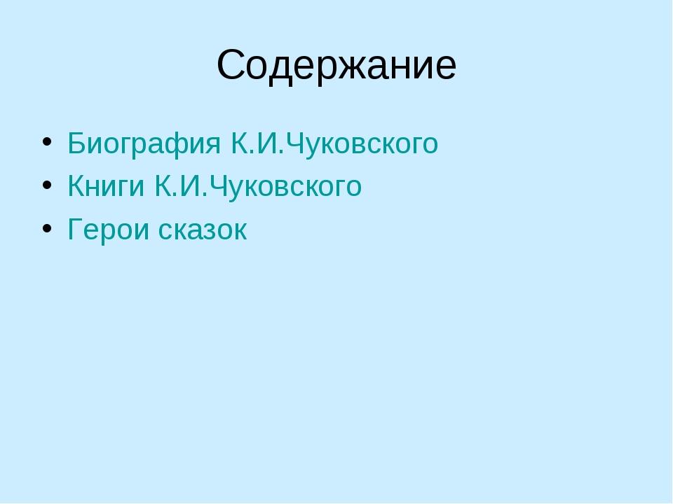 Содержание Биография К.И.Чуковского Книги К.И.Чуковского Герои сказок