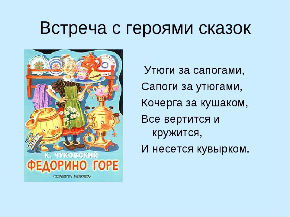 Встреча с героями сказок Утюги за сапогами, Сапоги за утюгами, Кочерга за куш...