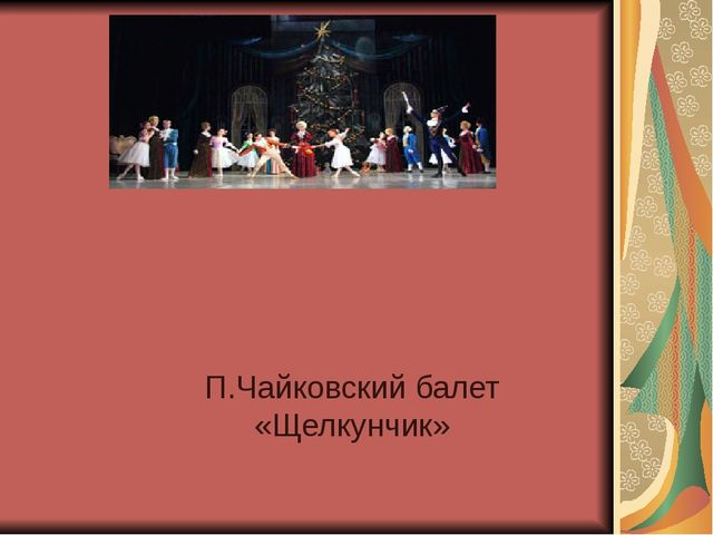 П.Чайковский балет «Щелкунчик»