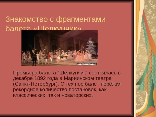 "Знакомство с фрагментами балета «Щелкунчик». Премьера балета ""Щелкунчик"" сос..."