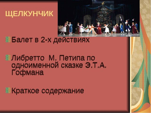 ЩЕЛКУНЧИК П. Чайковского Балет в 2-х действиях Либретто М. Петипа по одн...
