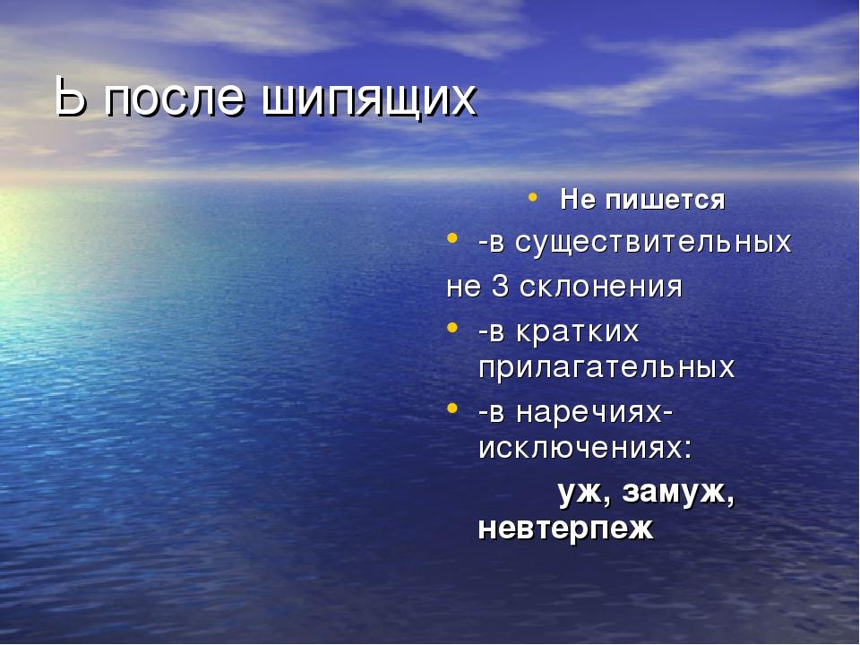 Ь после шипящих Не пишется -в существительных не 3 склонения -в кратких прила...