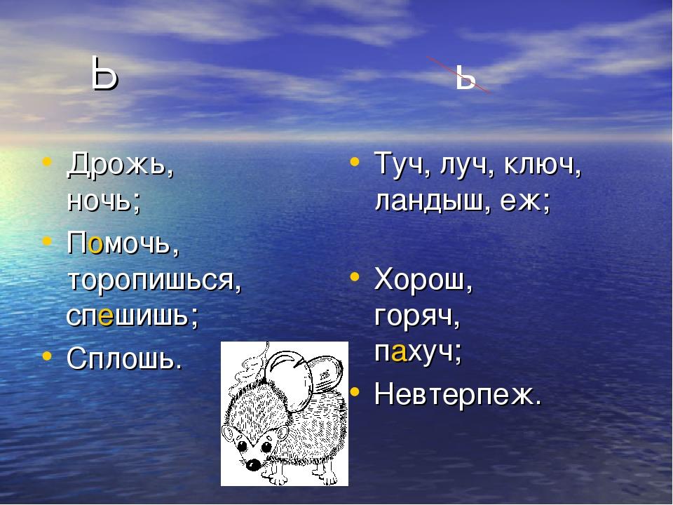 Ь Дрожь, ночь; Помочь, торопишься, спешишь; Сплошь. Туч, луч, ключ, ландыш, е...