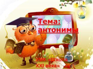 УМК «Школа XXI века»