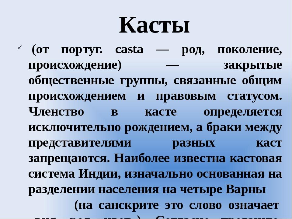 Касты (от португ. casta — род, поколение, происхождение) — закрытые обществе...